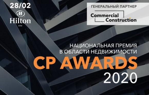 Прием заявок на участие в Национальной премии в области недвижимости CP AWARDS 2020 открыт!